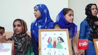 Children's Art Exhibition Held In Kabul /نمایشگاه هنری کودکان فیروزکوه در کابل برگزار شد