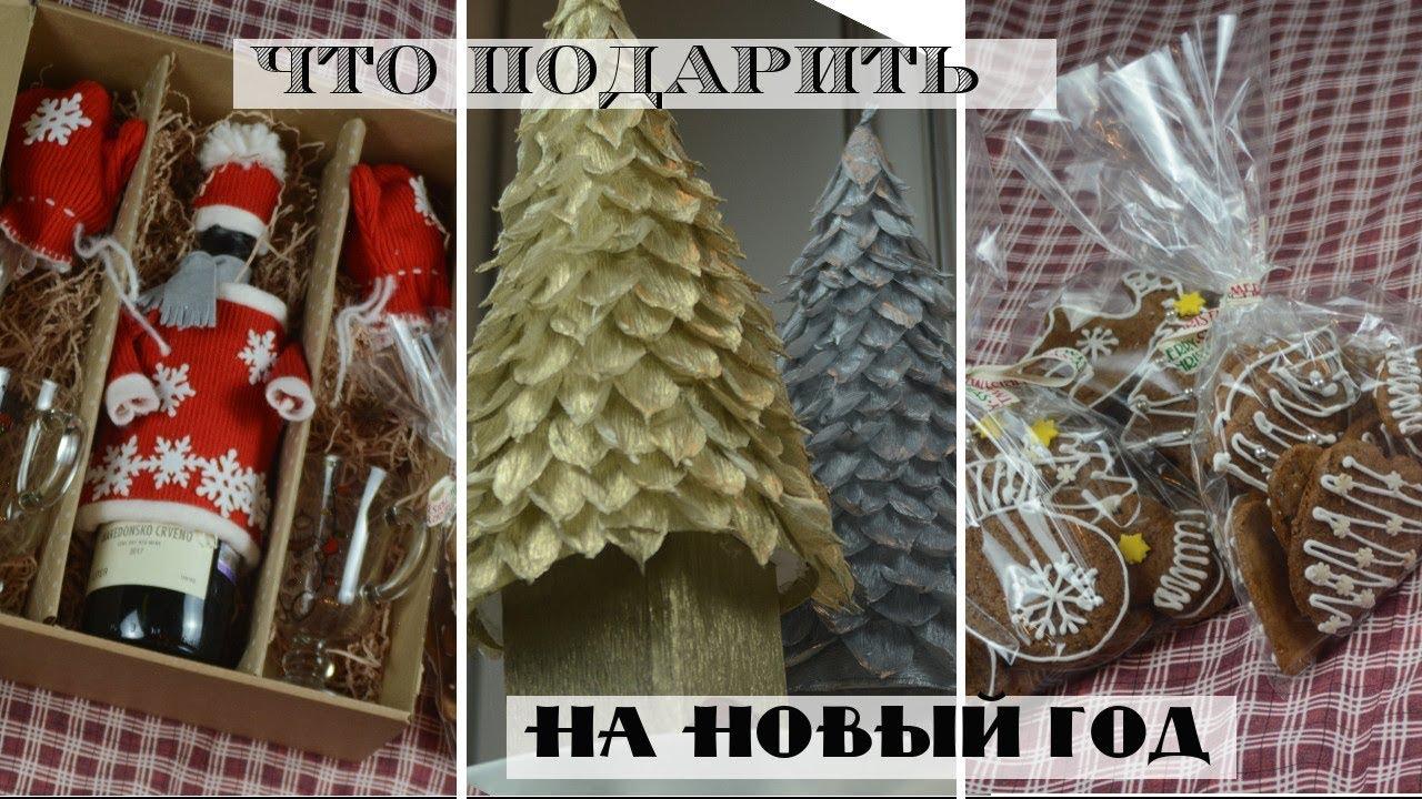 Новогодние подарки своими руками / Что подарить на Новый год / Рецепт имбирных пряников