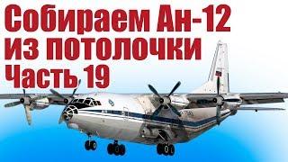 видео: Модель самолета Ан-12 из потолочки. 19 часть | ALNADO