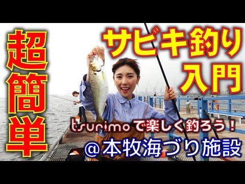 """【本牧海づり施設】超簡単!初めてのサビキ釣り【tsurimo""""ツリモ""""】"""