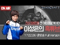 [이성은] 17.02.06 생방송 풀버전