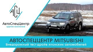Впечатляющий тест-драйв с АвтоСпецЦентр Mitsubishi в Конаково Ривер Клаб!