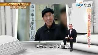 日本軍醫山埼宏逃兵 中國行醫70年 | 郝廣才在中視20150824