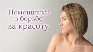 Молодость кожи: продукты и витамины красоты.