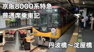 京阪8000系特急乗車記 丹波橋~淀屋橋