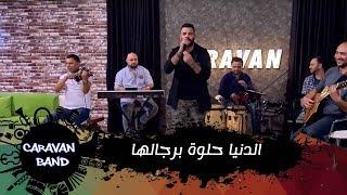 الدنيا حلوة برجالها -  محمد رمضان