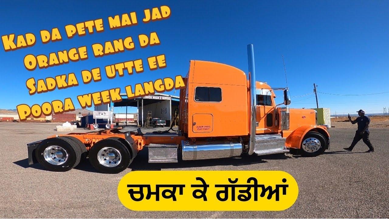POLISHING MY PETERBILT . ਚਮਕ ਚਮਕੀਲਾ ਬਣ ਗਿਆ। #bigrigjatt#punjabivlog #trucker #peterbilt
