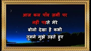 Aaj Kal Paon Zameen Par - Karaoke - Ghar - Lata Mangeshkar