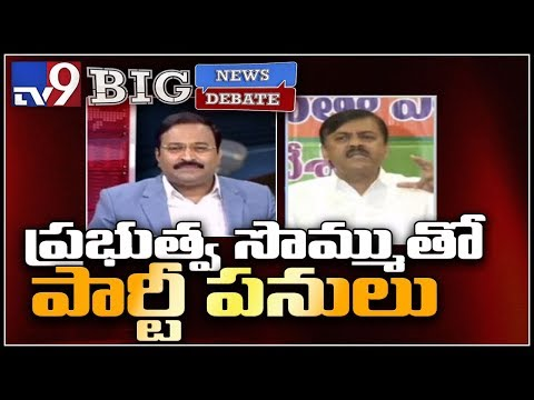 Big News Big Debate : BJP GVL Narasimha Rao Vs Kutumba Rao - TV9