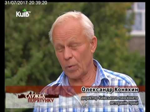 Телеканал Київ: 31.07.17 Служба порятунку