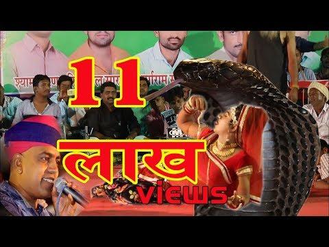 तेजा जी सरर चाले कालो नाग  !! Gajendra Ajmera !! Live 2018 HD Video