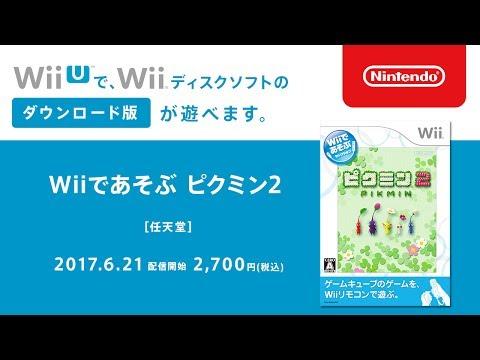 Wiiであそぶ ピクミン2 紹介映像