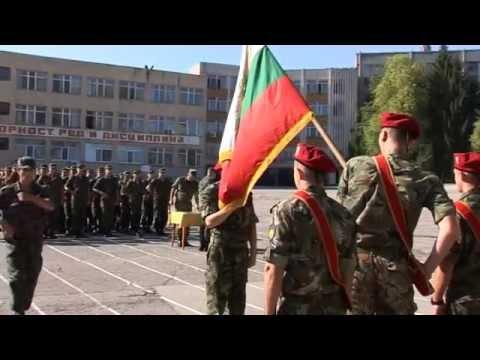 Военна клетва положиха завършилите курса по начална военна подготовка
