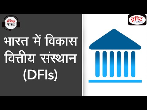 Development Financial Institution (DFI) - Audio Article