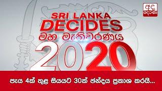 Derana election Live