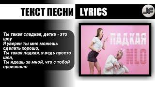 Текст песни(слова) NLO - Падкая