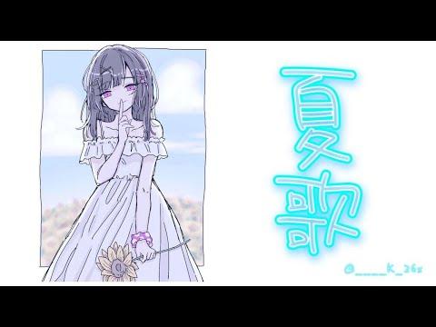 【歌】夏の歌を聞いてください。【早瀬走/にじさんじ】