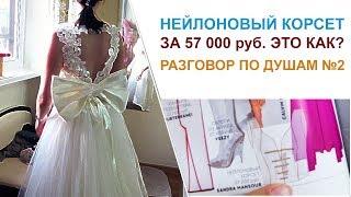 КОРСЕТ ЗА 57 000 рублей!? АТЕЛЬЕ, новый влог. Свадебное платье с бантом. Пошив  блог ручная работа