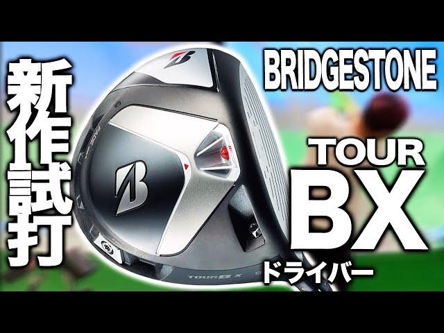 【新作 ブリヂストンゴルフ TOUR BX #1】最新モデルのドライバー試打!!高級シャフト登場!!【BRIDGESTONE GOLF TOUR BX】