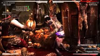 Mortal Kombat X - Лю Кан Огонь Дракона Комбо Урок