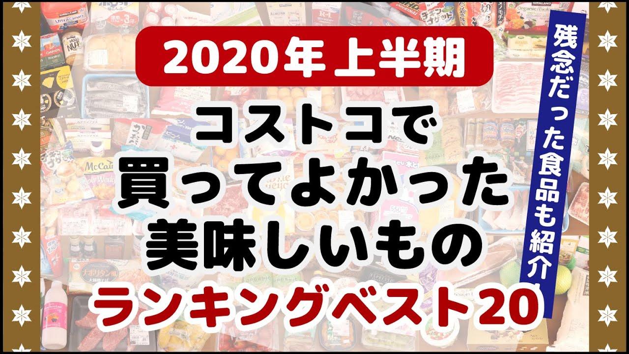 【コストコ】2020年上半期コストコで買ってよかった美味しいものランキングベスト20!