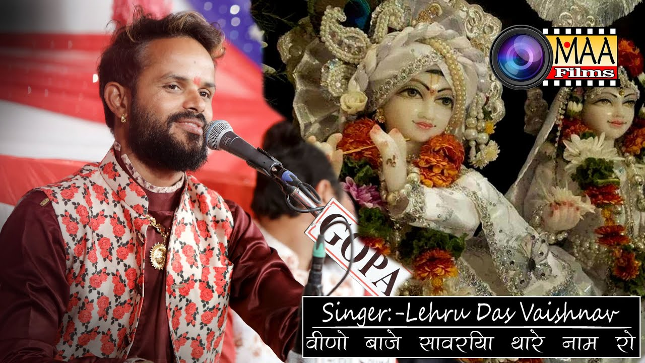 विनो बाजे सावरिया थारे नाम रो रे  |  Pachetiya Live 2021 | Lehru Das Vaishnav | MAA Films AANA