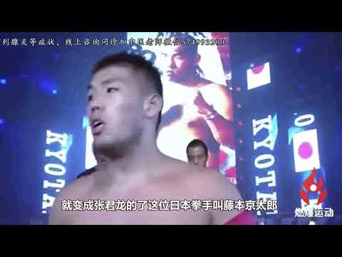 日本人说中国拳手是软蛋!张君龙刚说要重拳出击,日本人就怂了