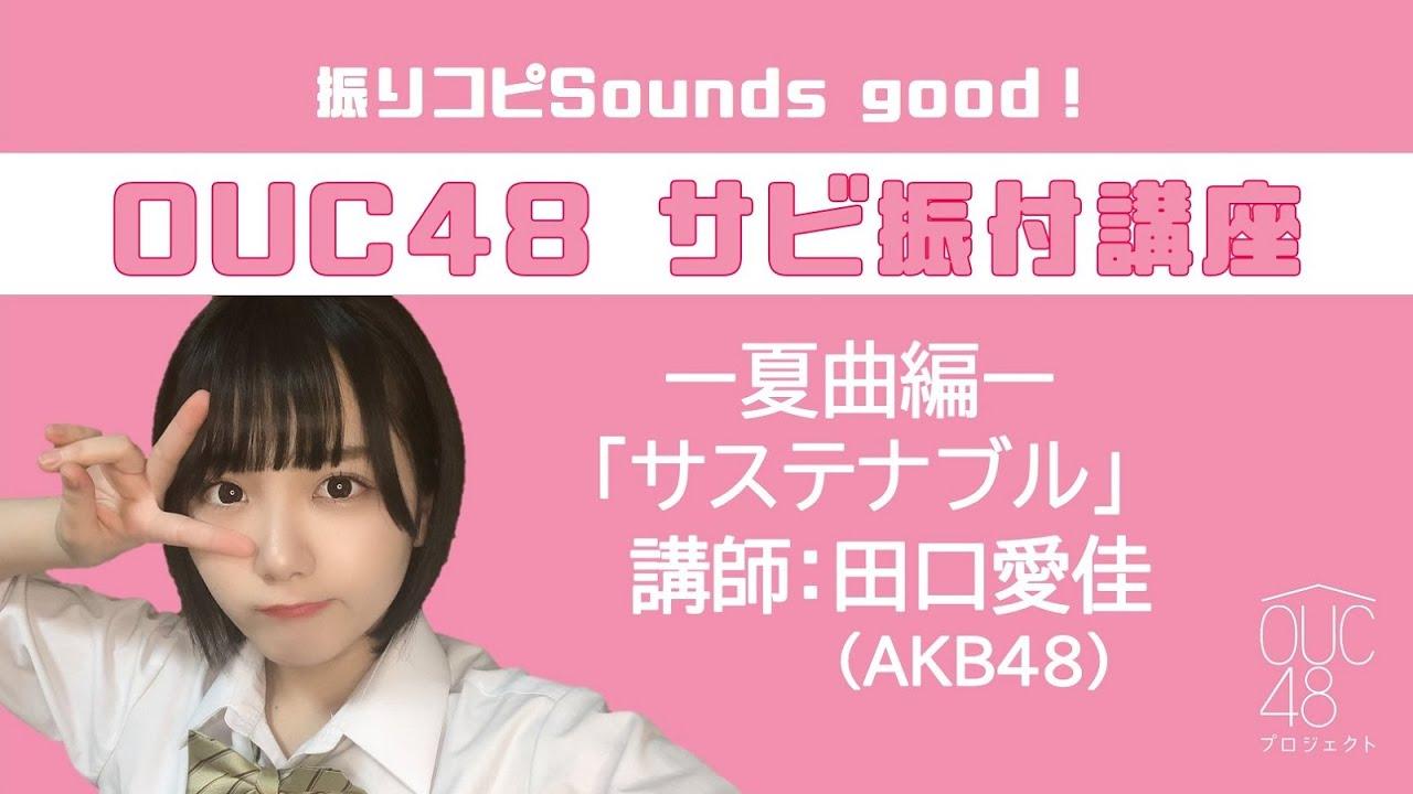 振りコピSounds good!OUC48 サビ振付講座「サステナブル」田口愛佳