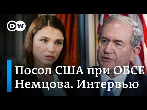 Посол США при