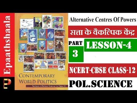 NCERT Chapter 4 Alternative Center of Power  |  Class 12 Pol. Science  | Part-1 | Epaathshaala
