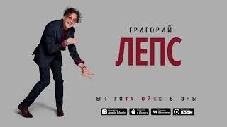 Григорий Лепс – Ты просто жжёшь (Посвящение Элтону Джону)