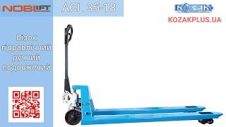 Тележка ручная гидравлическая ACL 35-18(Тележка с грузоподъемностью 3,5 тонны и длиной вил 1,8 м. Подробная информация и заказ: http://kozakplus.com/shop/product/hand-pall..., 2014-10-30T16:06:47.000Z)