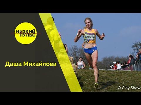 Даша Михайлова - про МСМК, серию RunCzech и жизнь в Кении. Низкий пульс #6