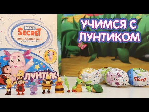 Распаковка яиц 🍫 Учимся с Лунтиком 🍫 Новая серия