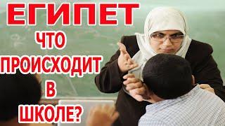 ЧТО ПРОИСХОДИТ В ЕГИПЕТСКОЙ ШКОЛЕ??? ОТНОШЕНИЕ УЧИТЕЛЕЙ. ОПЯТЬ НАЧАЛОСЬ!!!