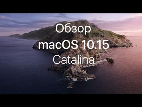 Обзор MacOS 10.15 Catalina (МакЛикбез)