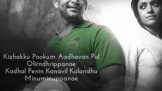Kizhakku pookum Aadhavan poL  love  Whatsapp status song Tamil lyrics