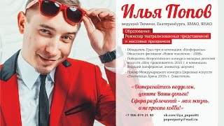 Ведущий Илья Попов (свадьбы в Тюмени, УРФО, РФ)
