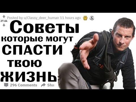 Апвоут -  ЛАЙФХАКИ, которые могут СПАСТИ твою ЖИЗНЬ