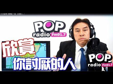 Lagu Video 2019-06-12【pop撞新聞】黃暐瀚談「欣賞,你討厭的人」! Terbaru
