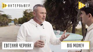 Евгений Черняк о воспитании детей жизни в Майами и любимой женщине Зе Интервьюер