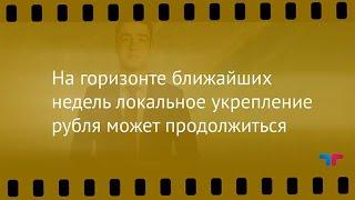Смотреть видео Курс рубля, 03.03.2016:  Локальное укрепление рубля может продолжиться онлайн