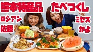 【ロシアン佐藤】食べて応援!熊本たべつくし!【大食い】 thumbnail