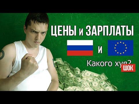 Цены Россия VS Польша [ ШОК ]