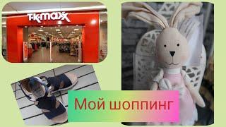 Мой шоппинг в Германии Цены в T K Max