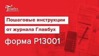 Покрокова інструкція: заяву про реєстрацію змін в установчих документах