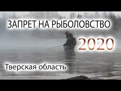 2020 | Запрет ловли в Тверской области | Нерестовый запрет | Штрафы