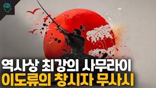 역사상 최강의 사무라이 이도류의 창시자 무사시(만화 배가본드 주인공)