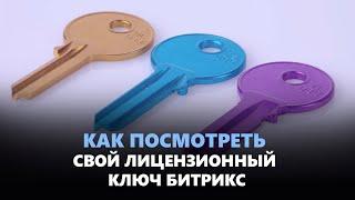 Как посмотреть свой лицензионный ключ Битрикс