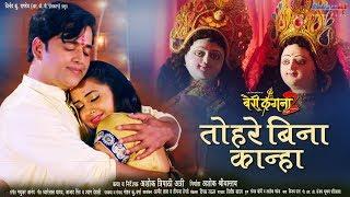 Tohre Bina Kaanha   तोहरे बिना कान्हा   Bairi Kangana 2 Song   New Bhojpuri Song   Ravi kishan